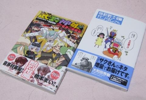 コミックス2冊
