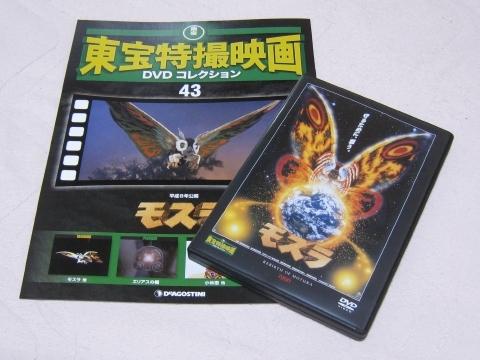 東宝DVDコレクション 平成版モスラ