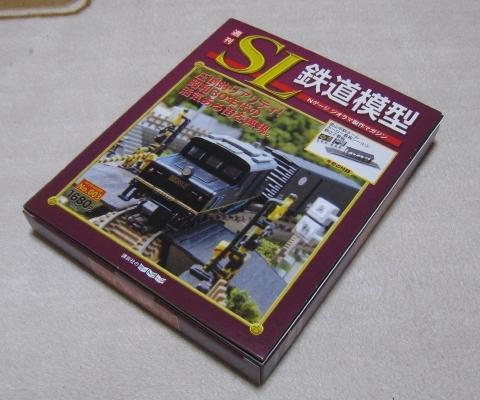 週刊SL鉄道模型 第3号