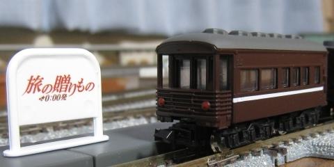 Bトレインショーティー 映画撮影用特別編成列車
