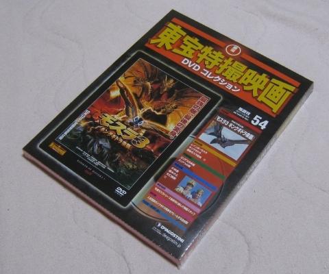 東宝DVDコレクション モスラ3