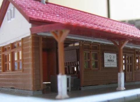 河合商会 田舎の駅