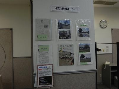 地元の情報コーナー