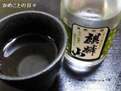 P1150737-sake.jpg