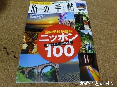 P1160106-t.jpg