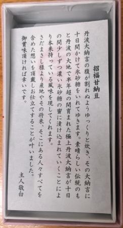 04招福甘納豆