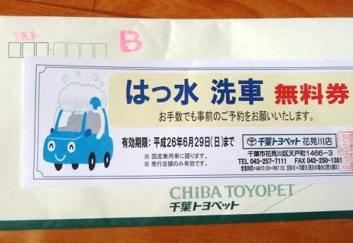 09洗車券