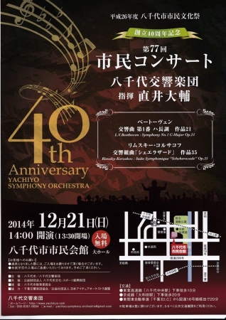 っy77回市民コンサート