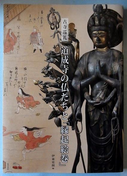 「道成寺の仏たちと『縁起絵巻』」伊東史朗編