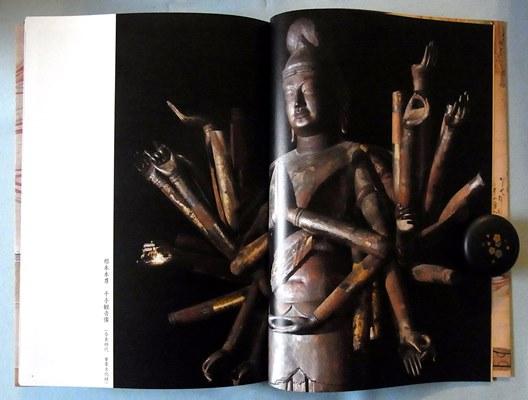 「道成寺の仏たちと『縁起絵巻』」掲載仏像写真