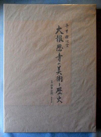 「千本釈迦堂・大報恩寺の歴史と美術」伊東史朗監修