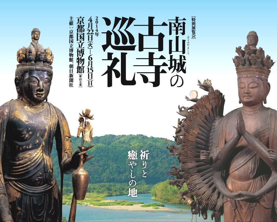 南山城の古寺巡礼展ポスター