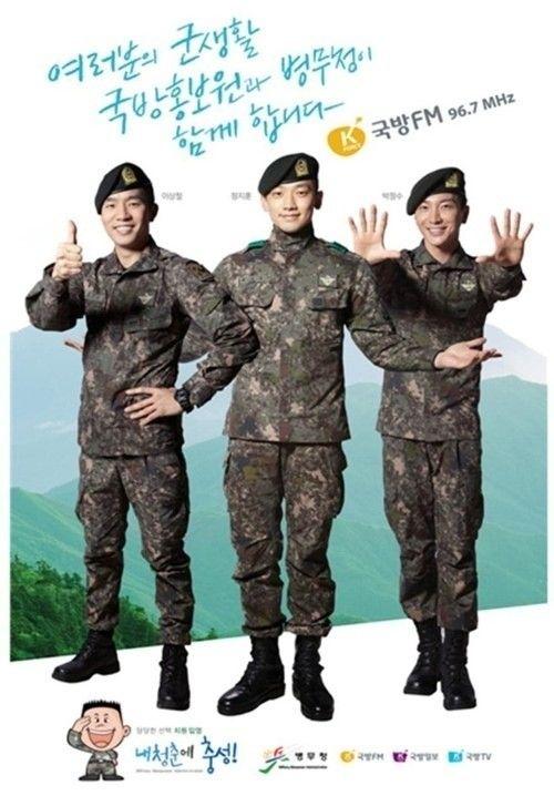 国防部の広報ポスター