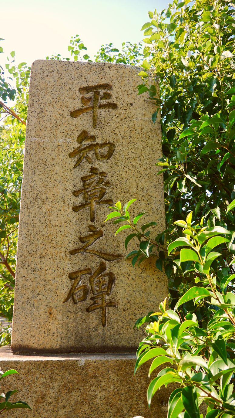 20130918源平合戦勇士の碑002