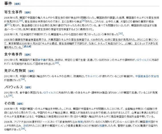 20130910wikiキムチ事件