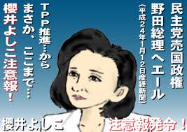 20130918桜井よしこ