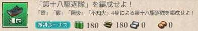 18駆逐隊
