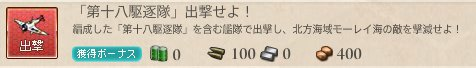 18駆逐隊出撃