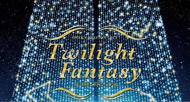Twilight Fantasy