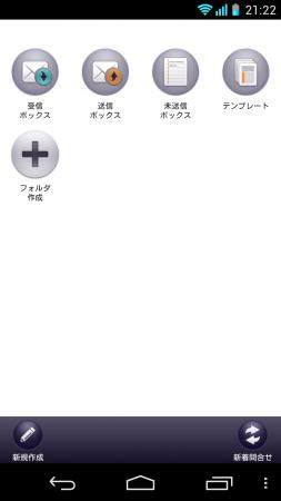 Screenshot_2013-05-24-21-22-29.png