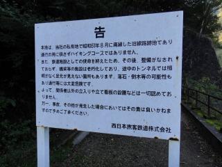 武田尾201310-01