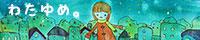 わたゆめ。 | アニメーション・動画