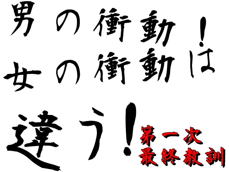 taitoru_20140103194853996.jpg