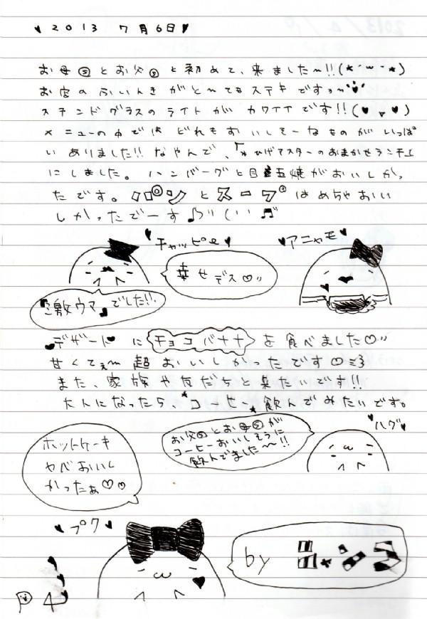 落書帳001S