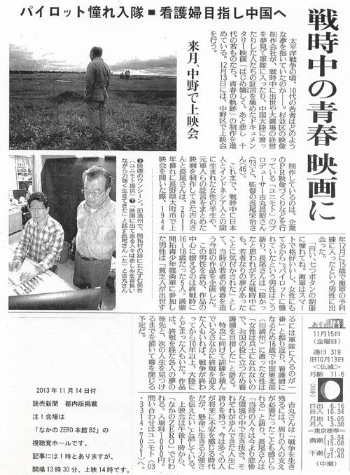 117付読売新聞a