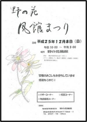 nonohanamaturi_convert_20131126224907.jpg