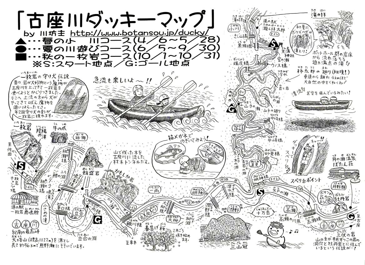 古座川マップ