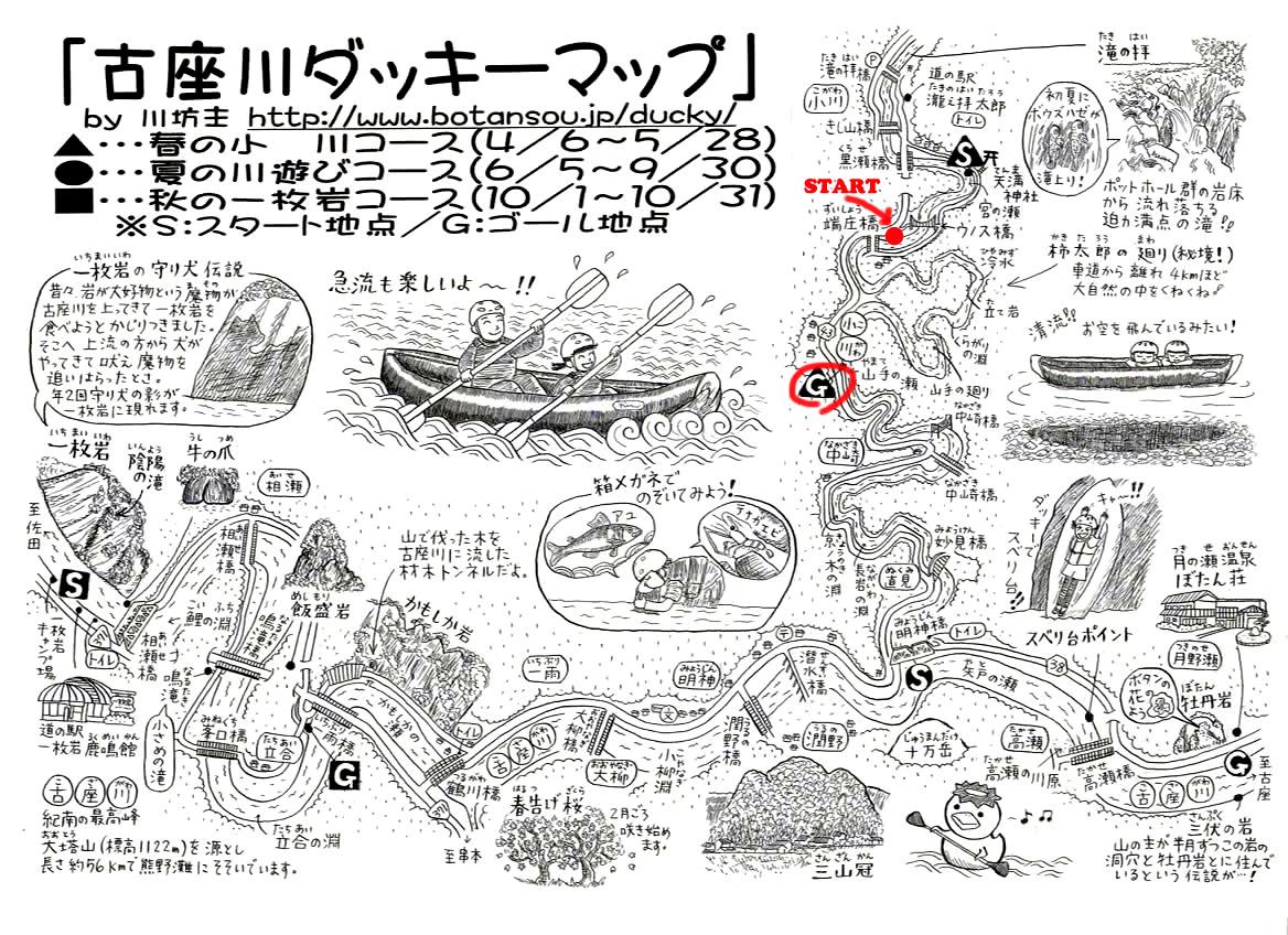 古座川地図
