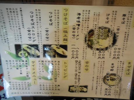 DSCN0073ginya.jpg