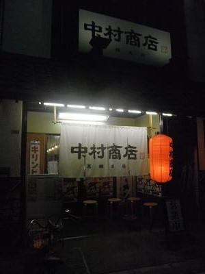 IMG_0603nakamurashouten.jpg