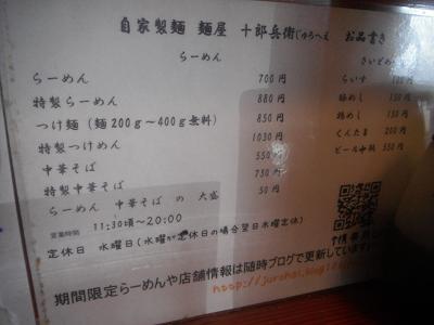 IMG_0643zyuro.jpg