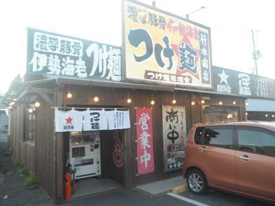 IMG_0781takemoto.jpg
