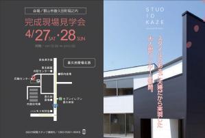 KAZE(内覧会ハガキ)渡邉邸2