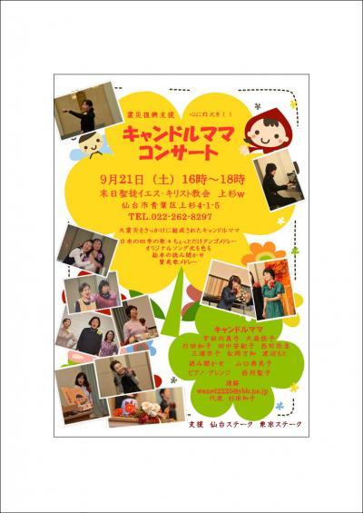キャンママ東北+(5)_convert_20130724004325
