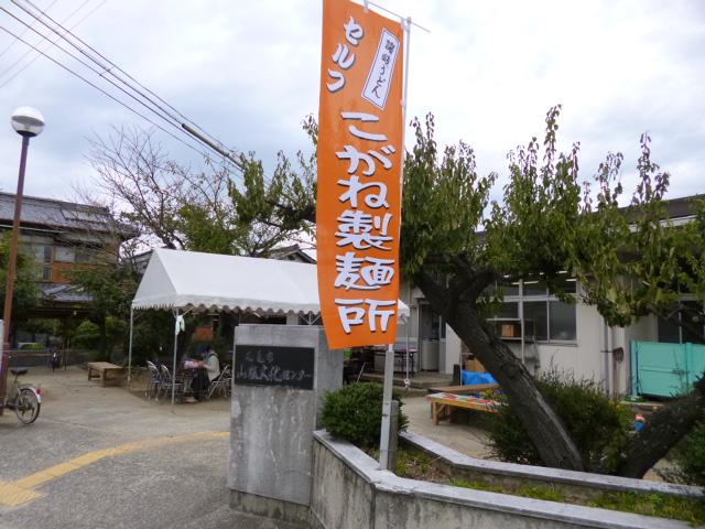 こがね製麺所に本島支店ができたんですって?
