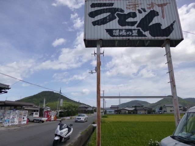 讃岐富士がこんなに近く見えます