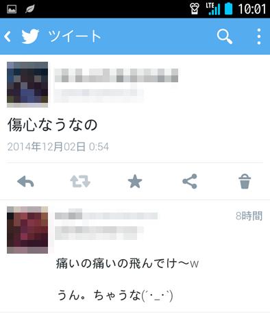 Screenshot_2014-12-02-10-01-50.png
