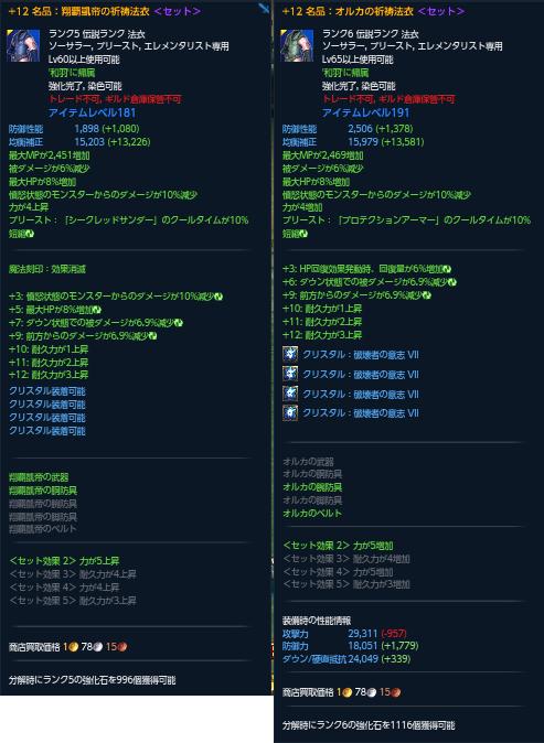 TERA_ScreenShot_20141206_190956.png