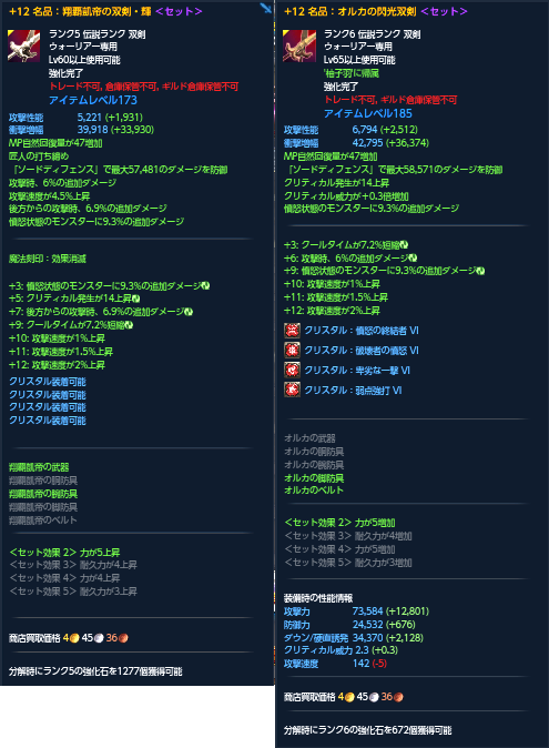 TERA_ScreenShot_20141221_222322.png