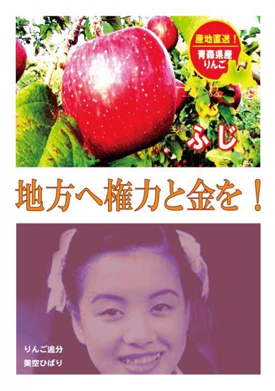 りんごコンセプチュアルアー