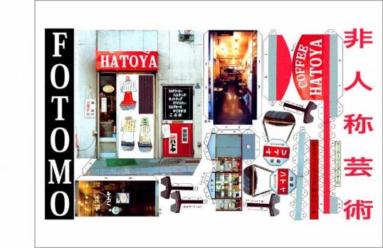 s-HATOYA-cho1d.jpg