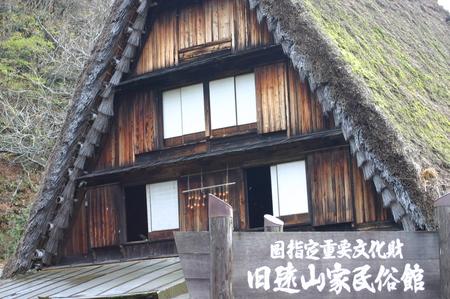 白川郷の有料見学施設 国指定重要文化財 旧遠山家民俗館 (Tooyama house) ③