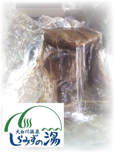大白川温泉 しらみずの湯