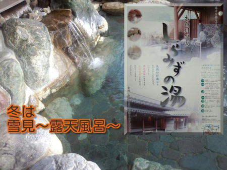 冬は雪見~露天風呂~満喫!