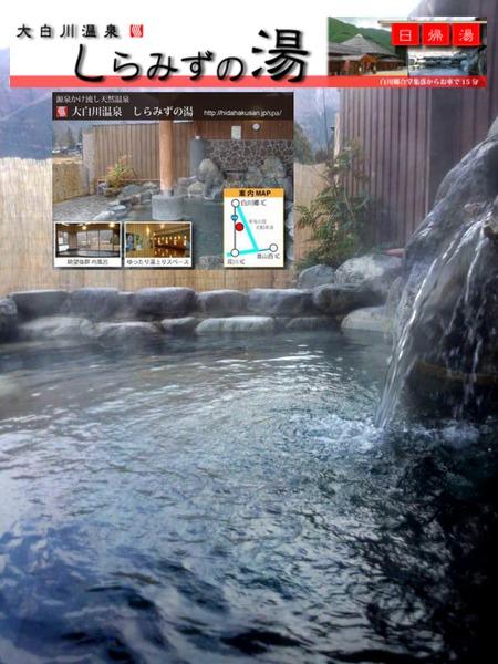 白山の麓から湧く湯量豊かな温泉は「子宝の湯」として親しまれ、女性にうれしい美肌効果も期待できる泉質です。ヒノキ風呂、露天風呂、泡風呂、寝風呂など、お好みのスタイルでお楽しみいただけます。寒くなるこれからの季節のおすすめスポットです。