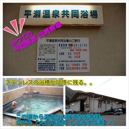 平瀬温泉-共同浴場